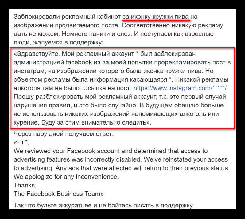 Обращение в службу поддержки из-за блокировки рекламных акканутов в Фейсбуке