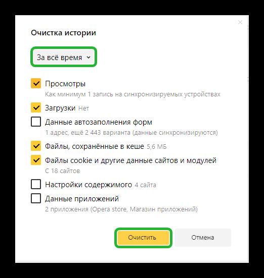 Очистить историю посещений в Яндекс Браузере