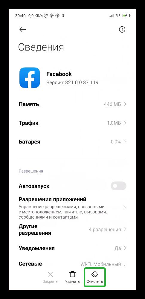 Очистить кеш в приложении Фейсбук в телефоне