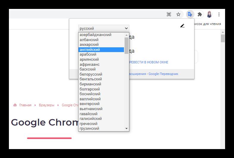 Определить язык для перевода в расширении переводчикке Гугл Хром