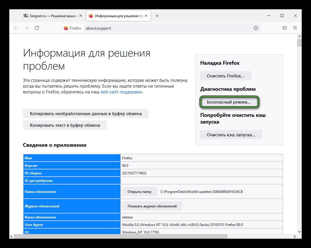 Опция Безопасный режим на странице Информация для решения проблем в новом Firefox