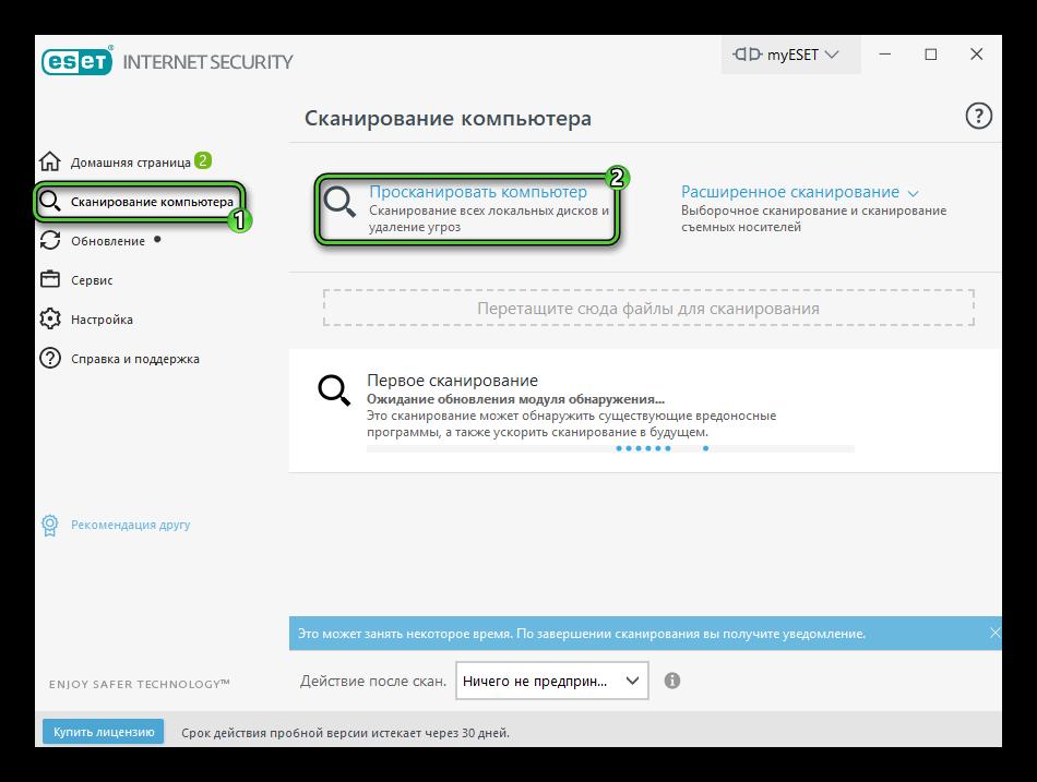 Опция Просканировать компьютер в ESET Security