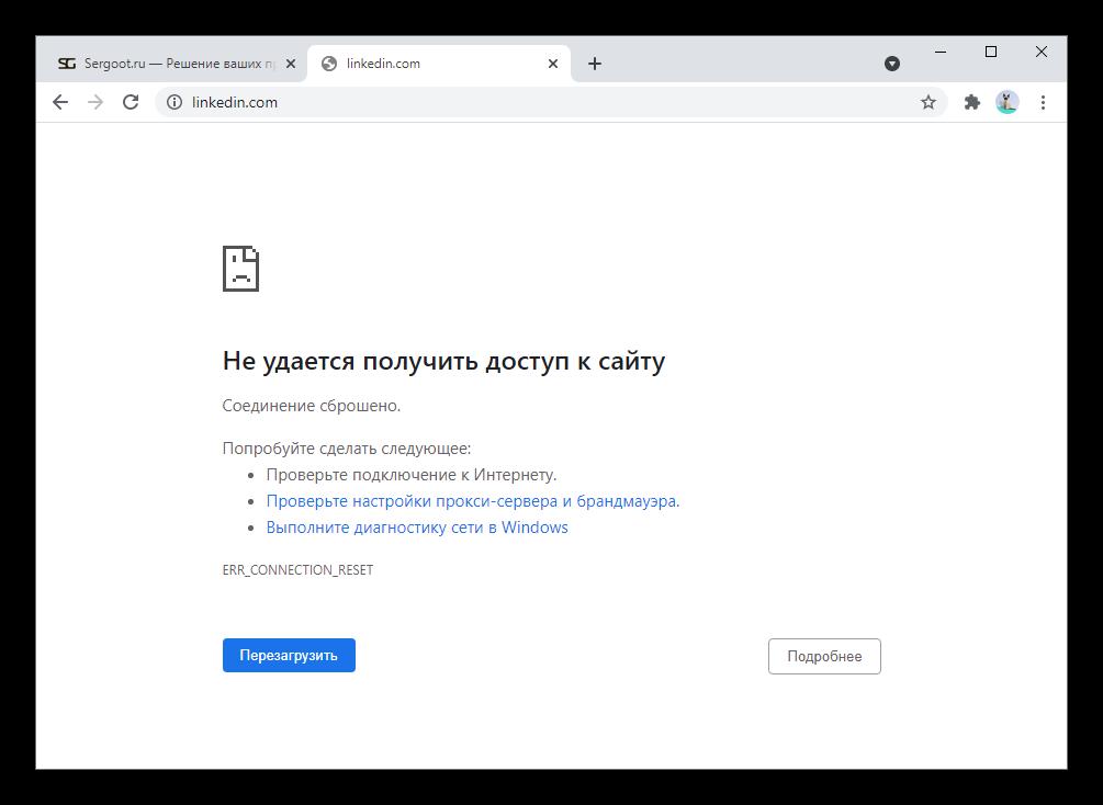 Ошибка при загрузке сайта LinkedIn в Google Chrome