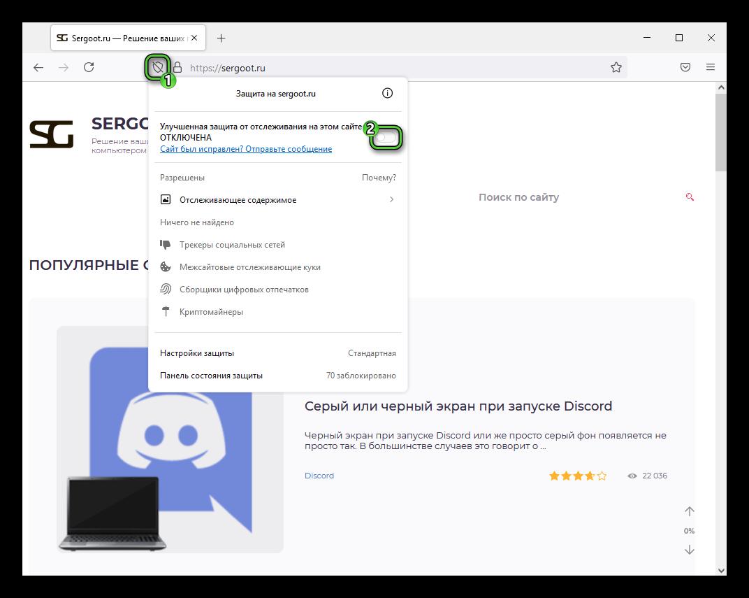Отключение функции Улучшенная защита от отслеживания для конкретного сайта в Firefox
