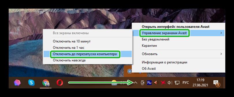 Отключить активные экраны Avast