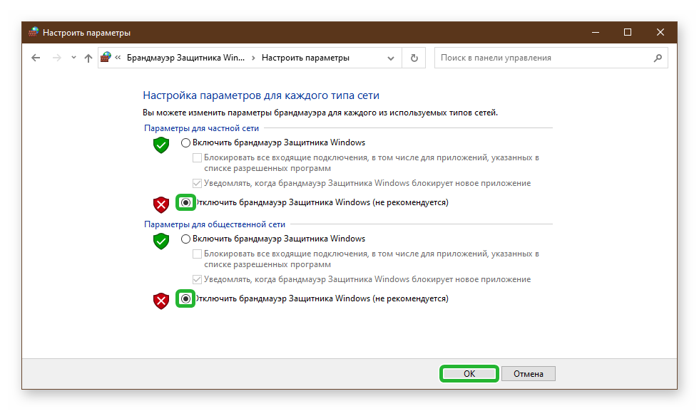 Отключить брандмауэр в Windows