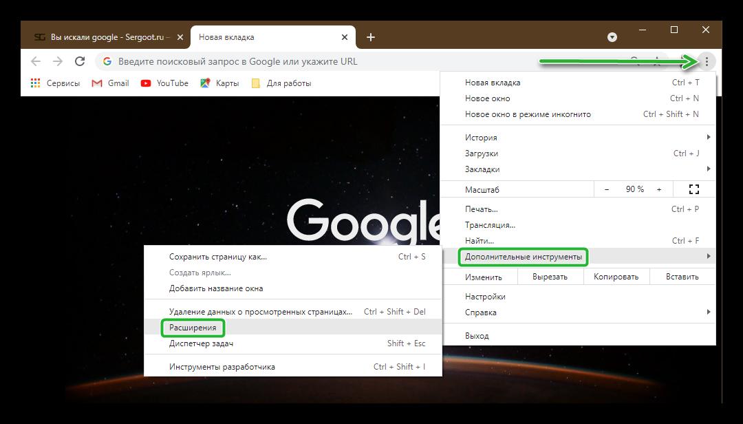 Отключить подозрительные расширения в Google Chrome