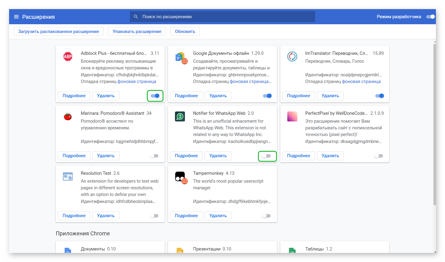 Отключить расширения в Chrome