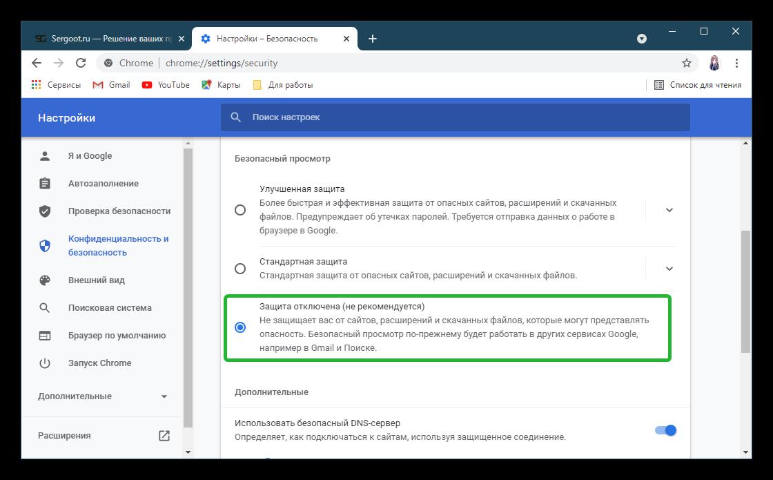 Отключить защиту через Настройкив Google Chrome