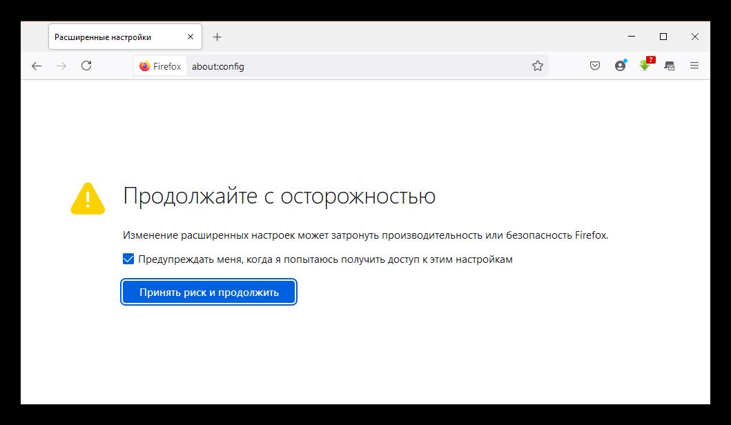 Открыть Расширенные настройки в Mozilla Firefox