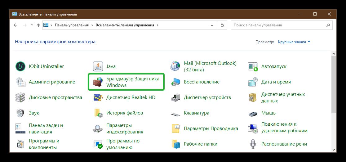 Открыть брандмауэр защитника Windows