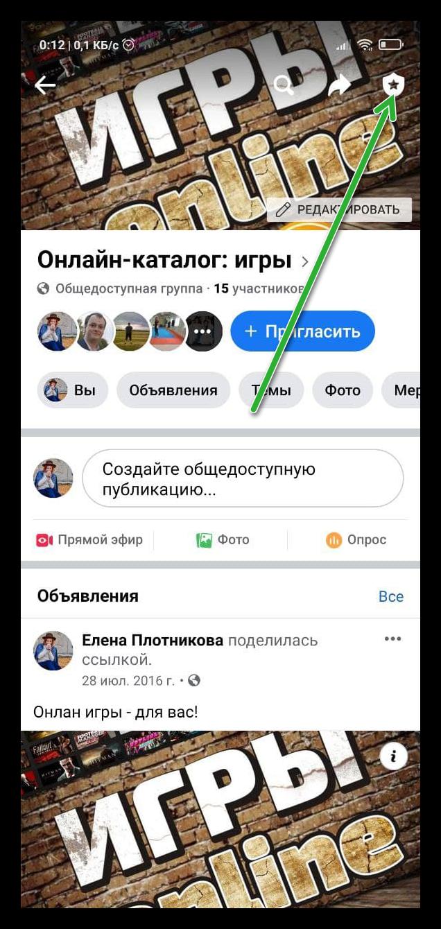 Открыть главный экран настроек группы в Фейсбуке на телефоне
