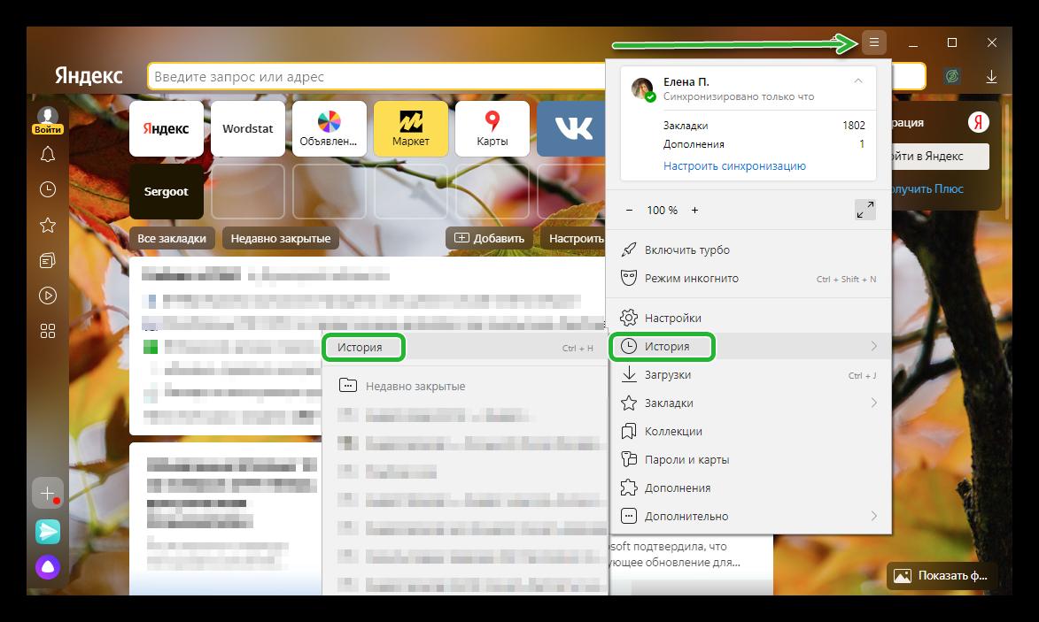Открыть историю в Яндекс Браузере