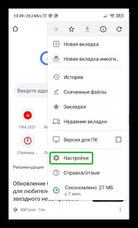 Открыть настройки мобильного браузера Google Chrome