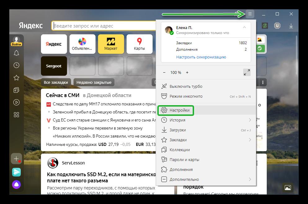 Открыть настройки в Яндекс Браузере