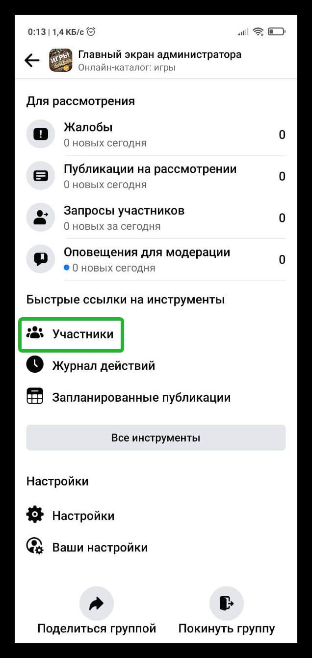 Открыть список участников в Группе в Фейсбуке на телефоне