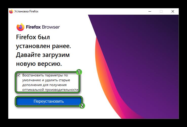 Переустановить Firefox