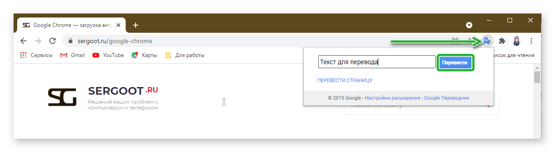 Перевод текста в Гугл Хром