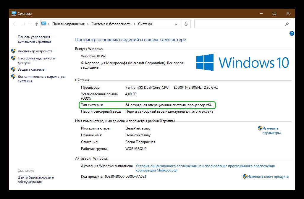 Проверка разрядности системы Windows