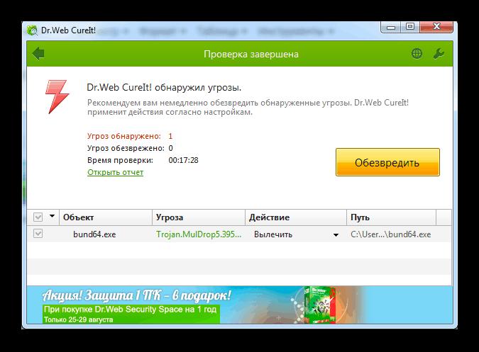 Проверка системы на вирусы в Windows