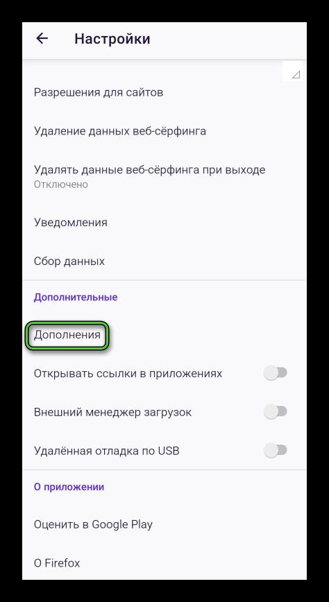 Пункт Дополнения в настройках Firefox для телефонов