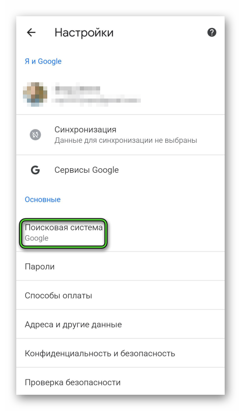 Пункт Поисковая система в настройках Google Chrome на Android