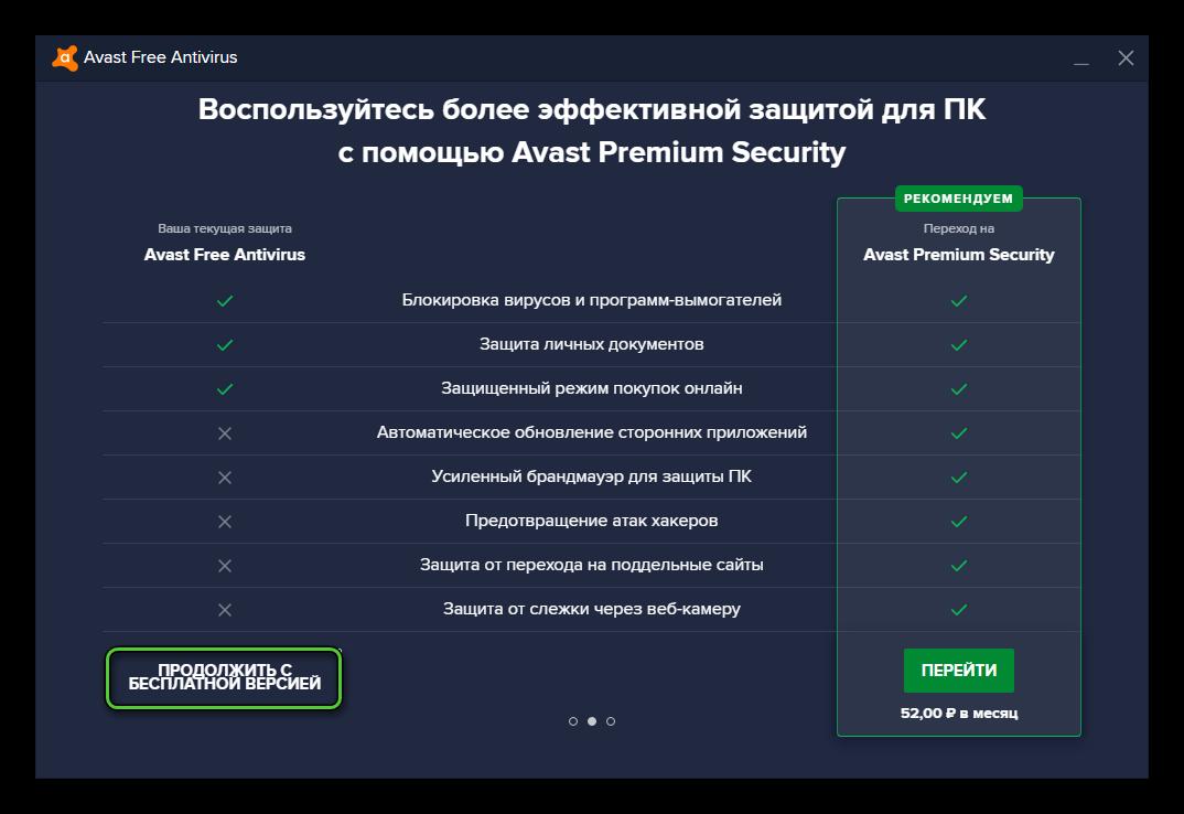 Пункт Продолжить с бесплатной версией при запуске Avast Free