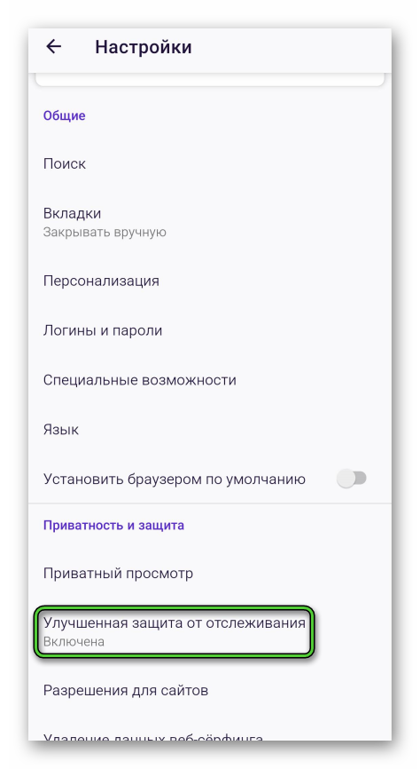 Пункт Улучшенная защита от отслеживания в настройках Firefox для телефонов