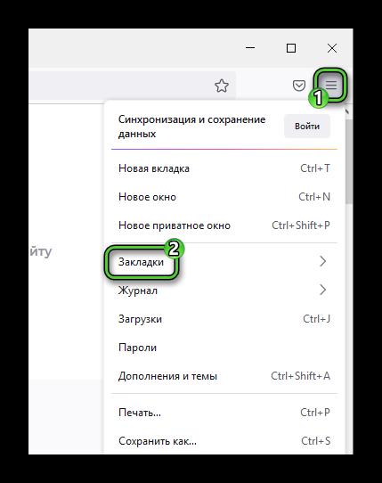 Пункт Закладки в меню Firefox