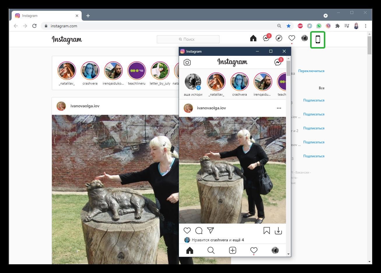 Расширение Instagram Assistant For Web