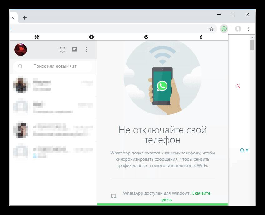 Расширение WhatsApp для Google Chrome