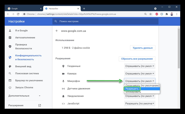 Разрешения на доступ к микрофону в браузере Гугл Хром