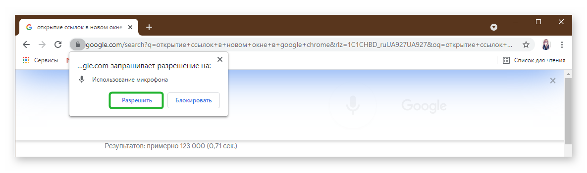Разрешить использовать микрофон в Google Chrome