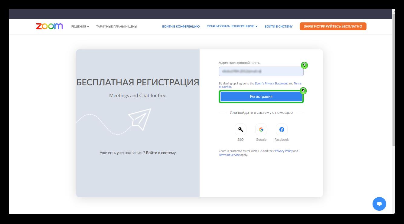 Регистрация новой учетной записи в Zoom
