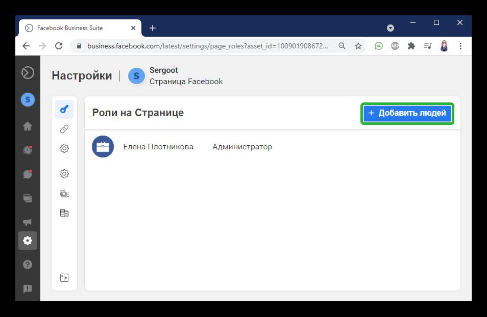 Роли на странице назначить администратора в Фейсбуке