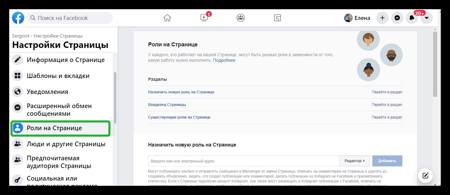 Роли на странице в Фейсбуке