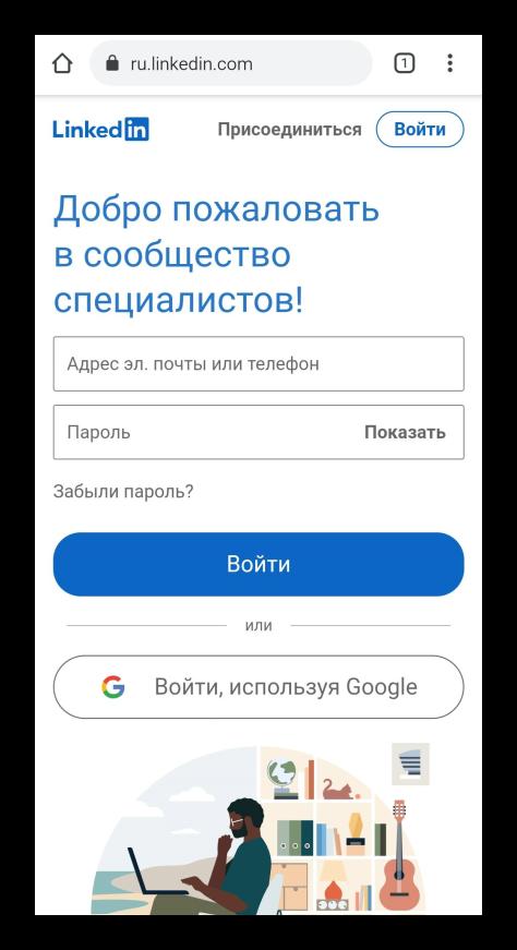 Сайт LinkedIn в Google Chrome на Android