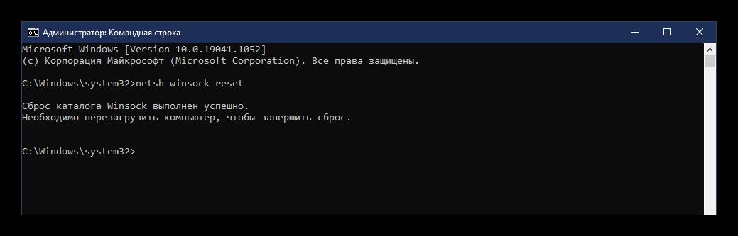 Сброс каталога Windows через Командную строку