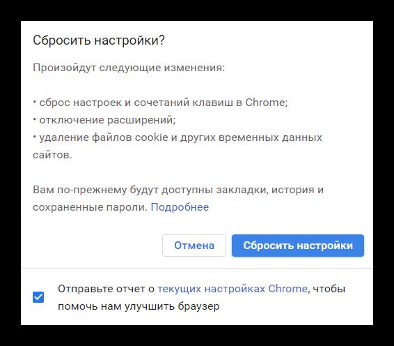 Сброс настроек по умлчанию в браузере