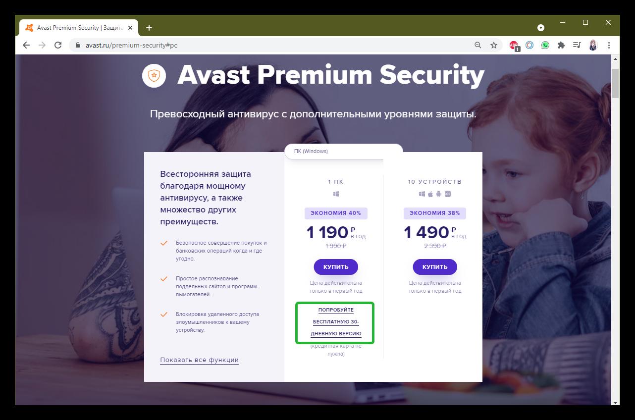Скачать AvastPremiumSecurity