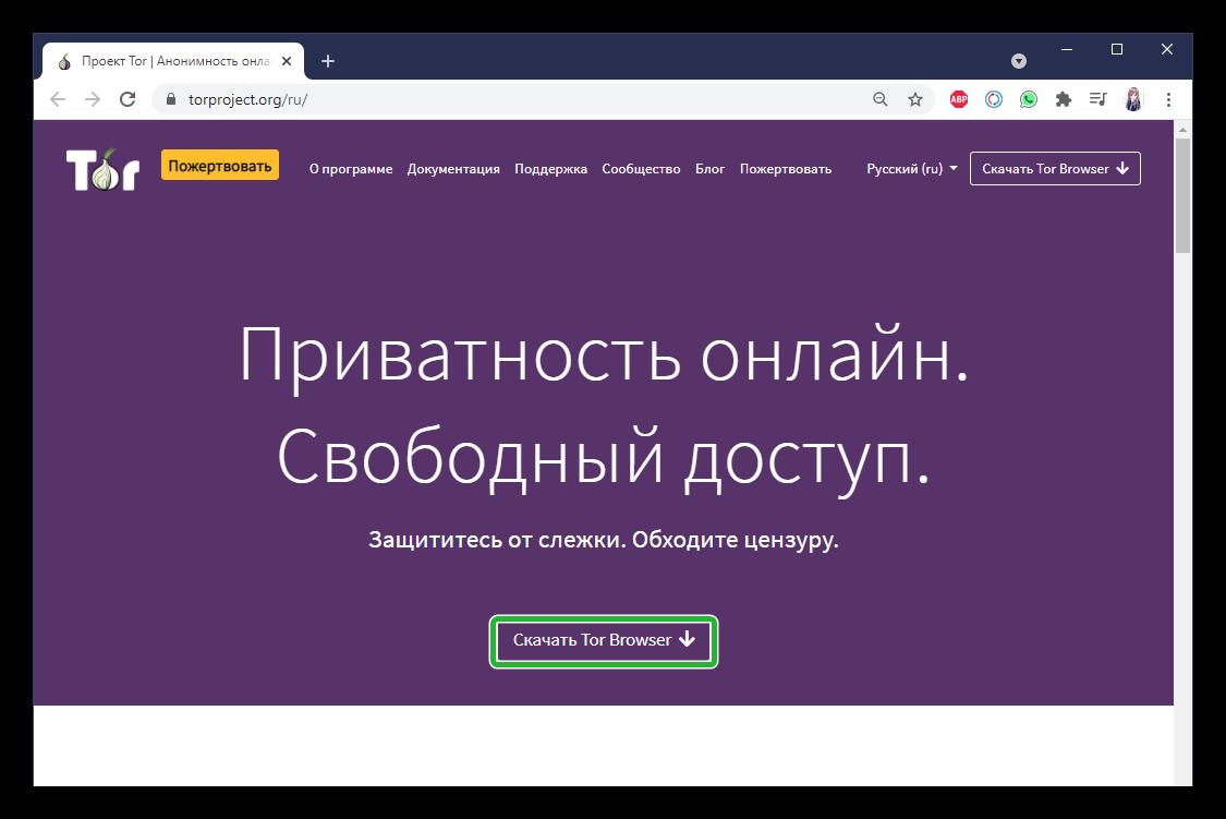 Скачать Tor браузер