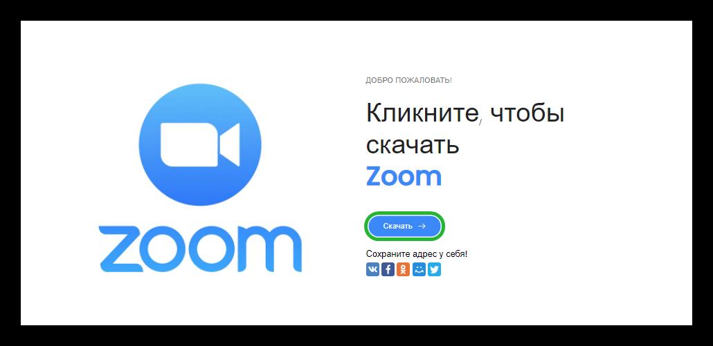 Скачать Зум с официального сайта