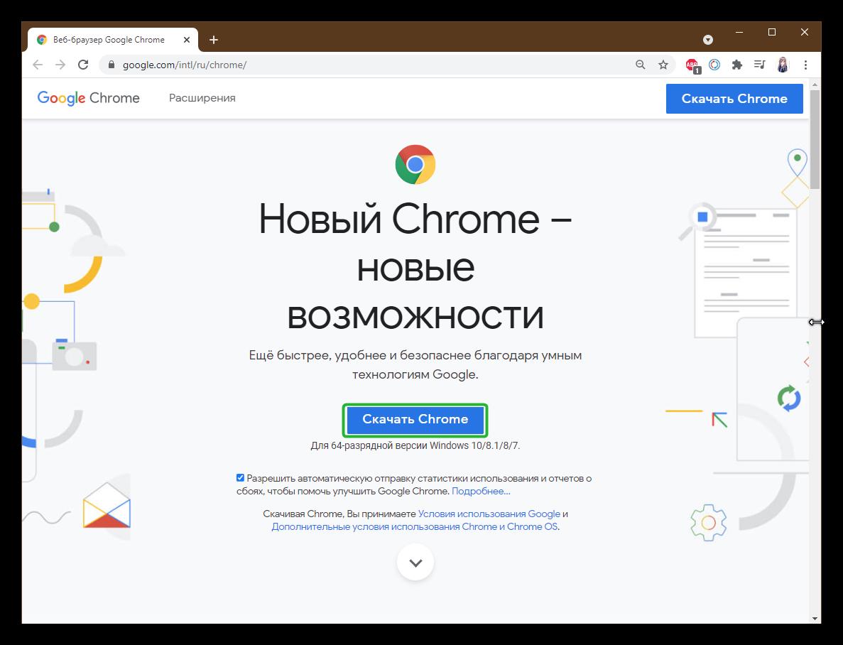 Скачать обновление веб-браузера Google Chrome с официального сайта