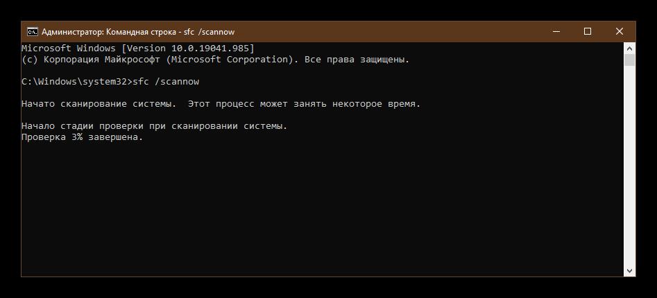 Сканирование системы на предмет ошибок через командную строку