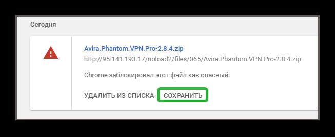 Сохранить файл помеченый как небезопасный в Google Chrome