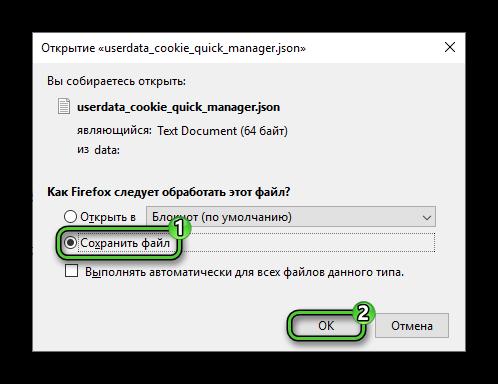 Сохранить куки-файл через Cookie Quick Manager в Firefox