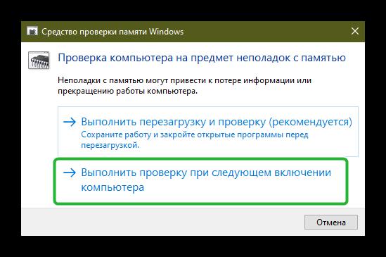 Средство проверки памяти Windows при следующем запуске