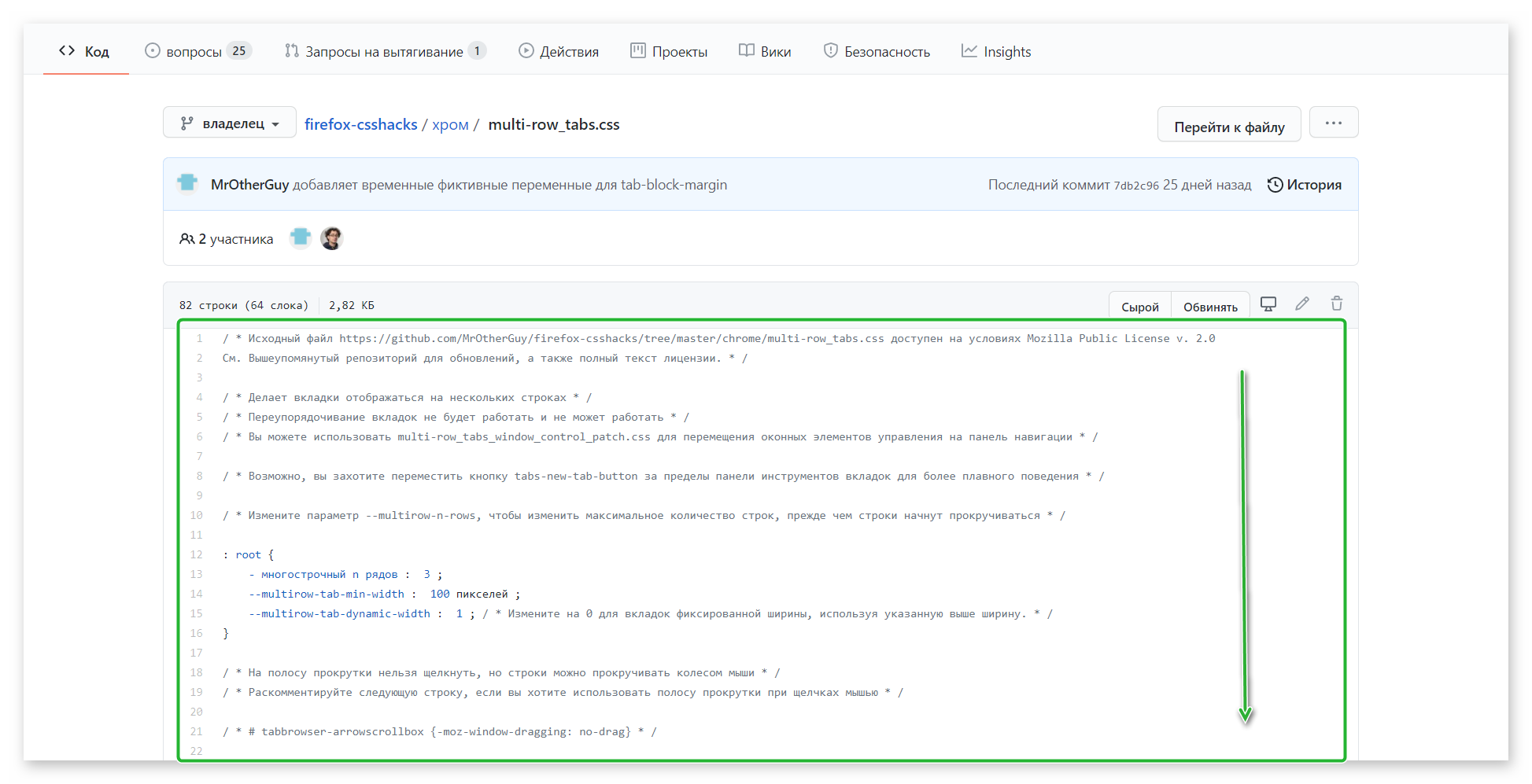 Стили для Firefox на ГитХаб