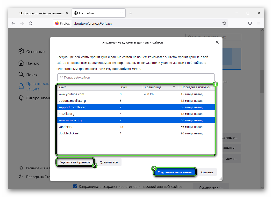 Удаление куков с определенных сайтов в настройках Firefox