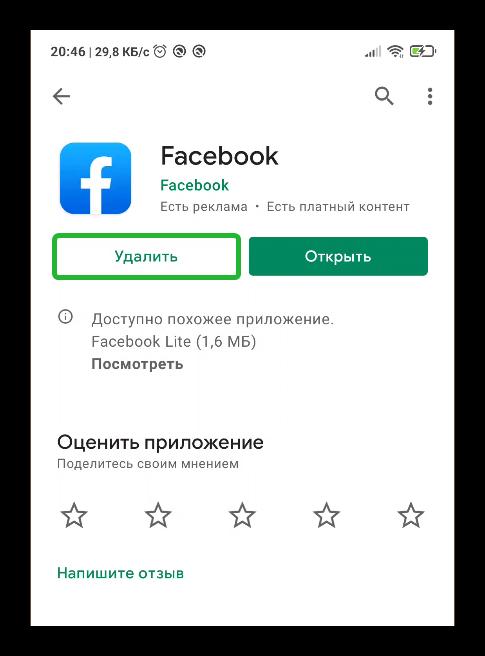 Удалить Фейсбук с телефона